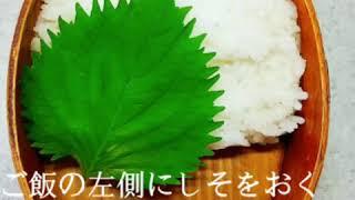 お弁当の詰め方動画!