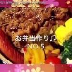 【お弁当 おかず】豚の生姜焼き弁当の作り方レシピ「超かんたんデザート&おかずレシピ動画チャンネル」