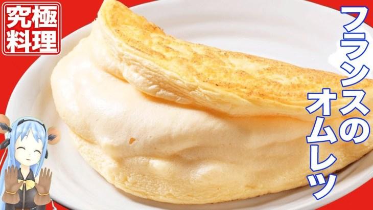 卵 料理 フランスの名物 究極のふわふわオムレツを簡単に作る☆
