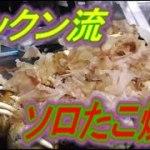 ソロキャンプ料理!たこ焼き編