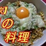 【自炊】簡単うまい!男の料理☆