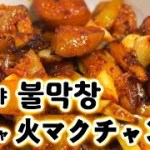 안주야 불막창 アンジュヤ 火マクチャン  韓国食品 簡単料理 한국식품 간단요리