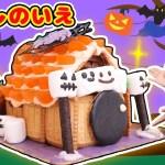 【料理?】大量のおかしでハロウィン風のお菓子の家を作ってみた!おかしで出来たおばけやしき!?〜みるきっずくらぶ・タケサク〜【トリックオアトリート!】