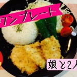 【簡単料理】鶏胸肉のパン粉焼き!娘とお二人ワンプレートご飯!