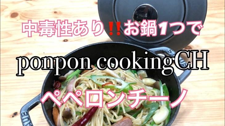 【料理】中毒性あり‼️お鍋1つでペペロンチーノ★2019/02/16 夕飯