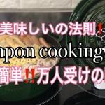 【料理】美味しい法則‼️簡単‼️万人受けの味★ちゃんぽん鍋 2019/02/15 夕飯