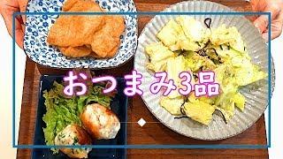 【料理動画#27】簡単おつまみ3品 15分で完成!