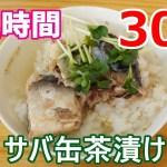 サバ缶茶漬け【リアル30秒クッキング】(料理/ご飯/時短簡単レシピ)