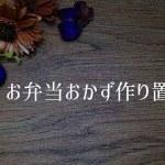 【お弁当おかず作り置き#4】
