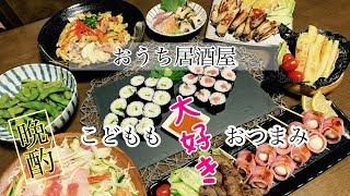 【料理動画】#6   お家で居酒屋!おつまみを沢山作る!!