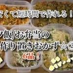 ☆作り置きおかず☆【簡単料理】安くて短時間で作れる、夕飯、お弁当の作り置き6品
