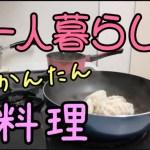 【#9料理】スーパーの餃子を焼くだけ【下手でも簡単】