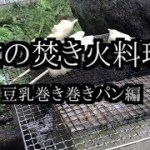女の焚き火キャンプ料理!!豆乳巻き巻きパン編