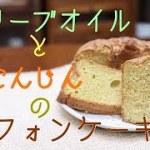 【お菓子動画】超ヘルシー!オリーブオイルとにんじんで、しっとりふんわりもっちりシフォンケーキ