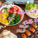 【料理動画】簡単すぎるバレンタインおつまみディナー
