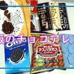 【料理動画#29】友チョコ作り 市販のチョコをアレンジして子供の前に試作!