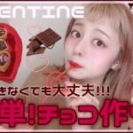 【バレンタイン】料理できなくてもできる簡単チョコ作り【料理動画】