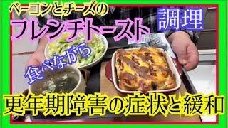 【料理】簡単レシピ 🌺 アラフィフ更年期障害 お昼ごはん食べながら更年期障害について