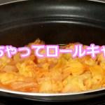 【簡単めぐまま料理】なんちゃってロールキャベツの作り方