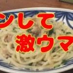 『レンジとろとろネギの塩ダレうどん』料理研究家リュウジさん、またもや激ウマの簡単レシピを紹介しちゃった!作り方・レシピ!
