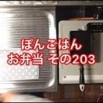 【お弁当】その203 【一人暮らし】