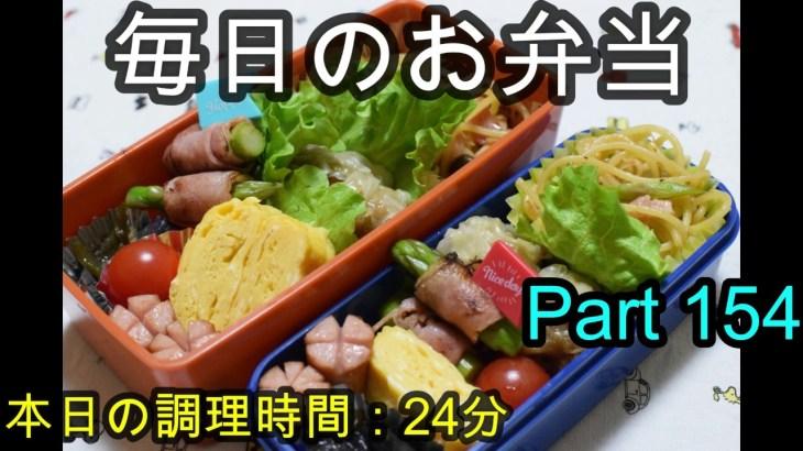 【お弁当】和風パスタ ナスとピーマンの味噌煮 アスパラベーコン シュウマイ 卵焼き ウインナー【Obento】