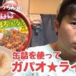"""えっ!こんなに簡単にあのエスニック料理「ガパオライス」が作れる!?  """"ろんりー きっちん #01"""""""