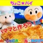 アンパンマン 料理「ジャムズキッチン・チョコパイ」おはなしKids (子供・簡単) Anpanman Cooking オーマイ