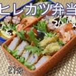 【お弁当】ヒレカツ ナスチーズ ガーリックシュリンプ とんぺい巻き ウインナー【Obento】