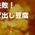 「揚げ出し豆腐は難しかった」 一人暮らし料理VLOG #4