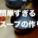 簡単すぎる中華スープの作り方 / 一人暮らし料理VLOG