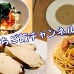 かんたんおいしい料理をご紹介♪/うちご飯チャンネル