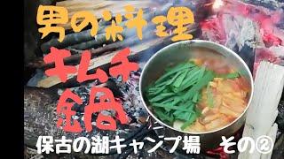 【ソロキャンプ】男の料理!直火キムチ鍋! 保古の湖キャンプ場 ②(岐阜県恵那市)