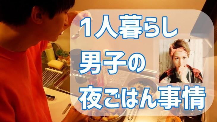 【一人暮らし男子】今日の夜ごはん!!!【のぞき見】