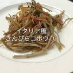 【料理】簡単!イタリア風きんぴらゴボウ。