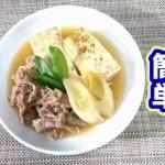 【めんつゆを使って楽々】~肉豆腐~ 簡単にできる家庭料理