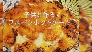 【料理】簡単!オレンジのホットケーキ