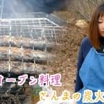 【冬キャンプ】さんまの炭火焼とダッチオーブン料理!『ツヅリ・ヅクリ × キャプテンスタッグ〜後編〜』