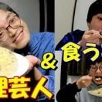 【大食い】料理芸人の簡単チャーハン作りからの大食い!!