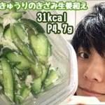 【簡単常備菜】アスパラときゅうりのきざみ生姜和え