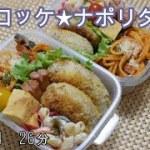 【お弁当】コロッケ ナポリタン マカロニサラダ 卵焼き ウインナー【Obento】