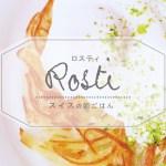 ゆったり料理 じゃがいもだけで簡単!スイスの朝ごはん!「ロスティ (Rosti)」