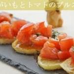 [レシピ動画] ワインと共に♪【じゃがいもとトマトの和風ブルスケッタ】おつまみにおもてなしにちょうど良い♪ 料理 レシピ 簡単