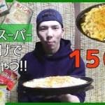 【簡単料理動画】激安業務スーパーグルメ!マカロニグラタン編!!
