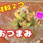 材料2つ 簡単おつまみ!アボカド明太子和えの作り方・レシピ!