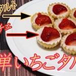 【料理】簡単イチゴタルト作ったから観て下さい。