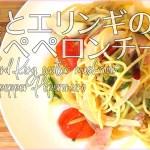 【料理レシピ】水菜とエリンギの山椒ぺぺロンチーノの作り方【簡単おうちランチ】
