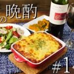 【飯テロ】独身男の料理と晩酌 ミートドリアを作って呑む!【宅飲み】#14