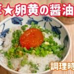 【料理動画】濃厚★卵黄の醤油漬け【1分で完成!絶品TKGも作れる!】