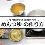 めんつゆ 和食を美味しく プロが教える 料理のコツ Japanese food Cooking tips Mentuyu